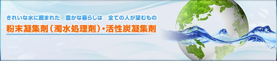 粉末凝集剤(濁水処理剤)・活性炭凝集剤