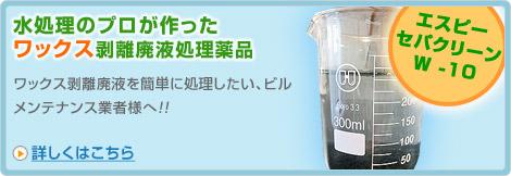 水処理のプロが作ったワックス剥離廃液処理薬品